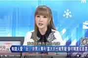 台灣富太怎麼玩 邀男神代言籌碼2千萬「含稅」