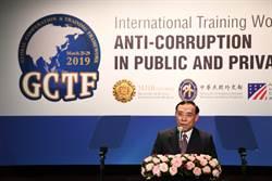 調查局打擊貪瀆研習營 蔡清祥期強化反貪