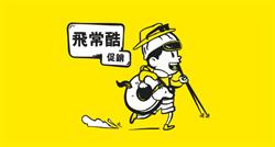 酷航週二閃人促銷升級 限時兩天東京,首爾,新加坡最低3折