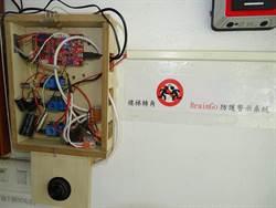 文祥國小科技教育 研發超實用轉角防碰撞預警器