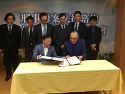 台灣司法人權進步協會 簽約新北刑事法律諮詢