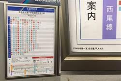 日本地鐵時刻表竟是Excel畫的?官方這麼說