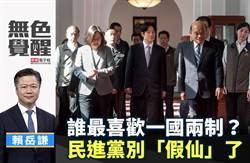 無色覺醒》賴岳謙:誰最喜歡一國兩制?民進黨別「假仙」了