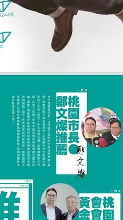 民進黨立委初選 陳賴素美登記 開砲轟律師對手違法