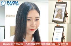 自有核心技術 帕卡人臉考勤系統 資安有保障