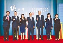 中信銀團體戰 5個亞洲第一