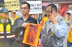 增罷工預告期 勞團要求撤案