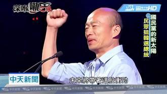 韓后羿vs.老太陽 早被這4部電影神預言?
