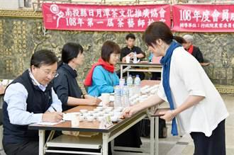 日月潭首辦合格檢定 台灣首批「紅茶茶藝師」出爐