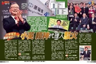 【中華電信出包】投資一億吃悶虧 引爆小英賴神代理人大戰