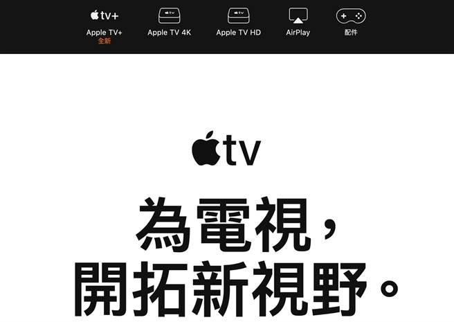 Apple TV第四代更名 全產品線定位更清晰