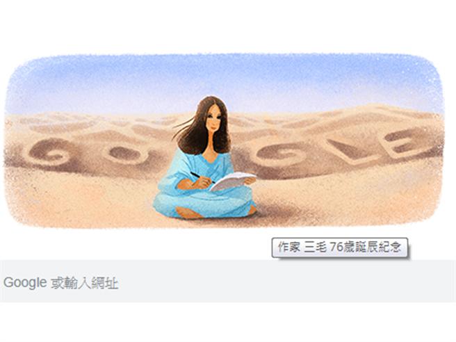 Google今天的首頁是已故作家三毛。(圖/GOOGLE)