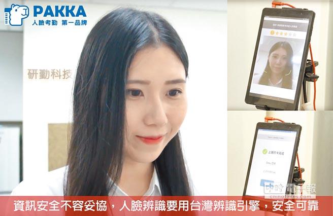 PAKKA帕卡人臉考勤系統為PAPAGO! AI人臉辨識引擎所開發出的第一個應用產品。圖/業者提供
