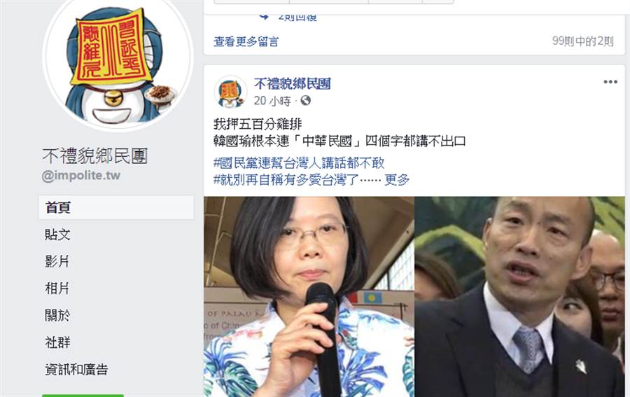 立場親綠的臉書「不禮貌鄉民團」的粉絲專頁豪賭500份雞排,稱韓國瑜絕不敢提中華民國。(圖片翻拍自不禮貌鄉民團臉書)
