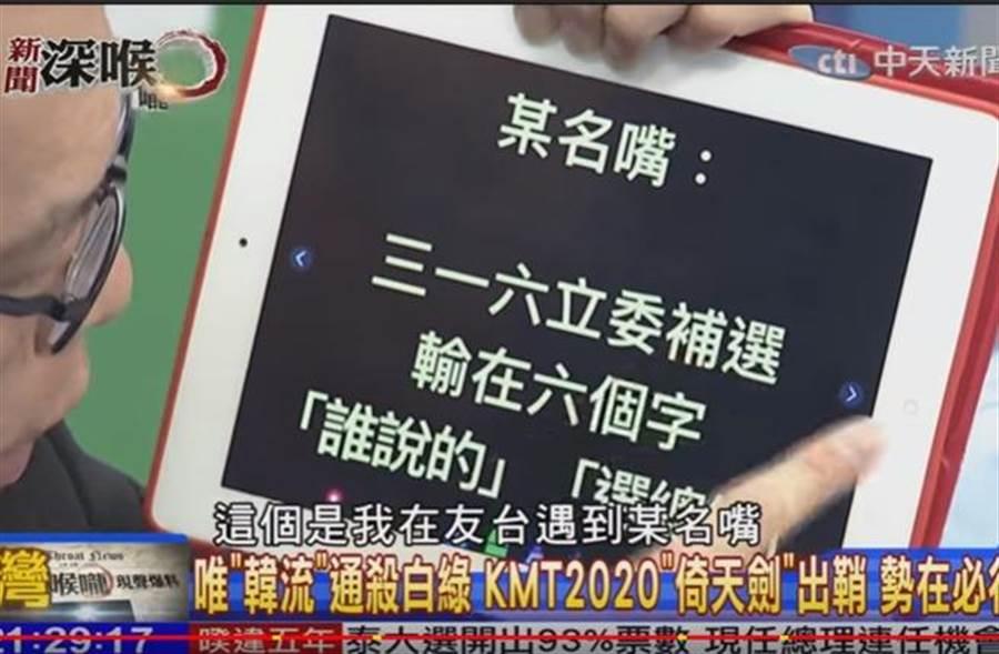陳揮文在節目中分析韓國瑜、黃光芹「做好做滿」事件。(取自中天新聞深喉嚨YouTube)