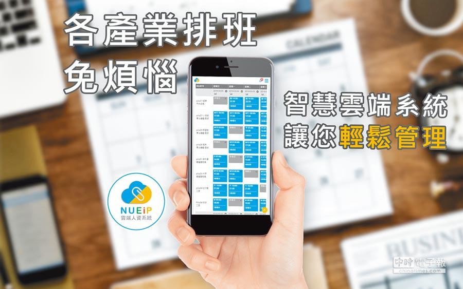 人易科技「NuEIP雲端人資系統」,將排班雲端化、智慧化,讓人員管理省時省力省煩惱。圖/業者提供