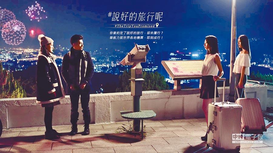 華航形象廣告「說好的旅行呢」榮獲亞太廣告節銅獎殊榮。(華航提供)