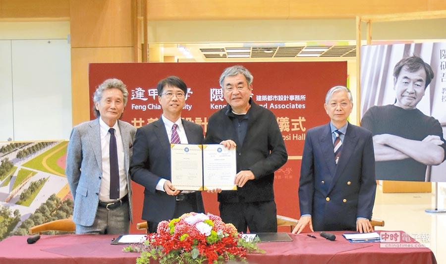 逢甲大學校長李秉乾(左二)與日本建築大師隈研吾(右二)代表雙方簽約。(逢甲大學提供)