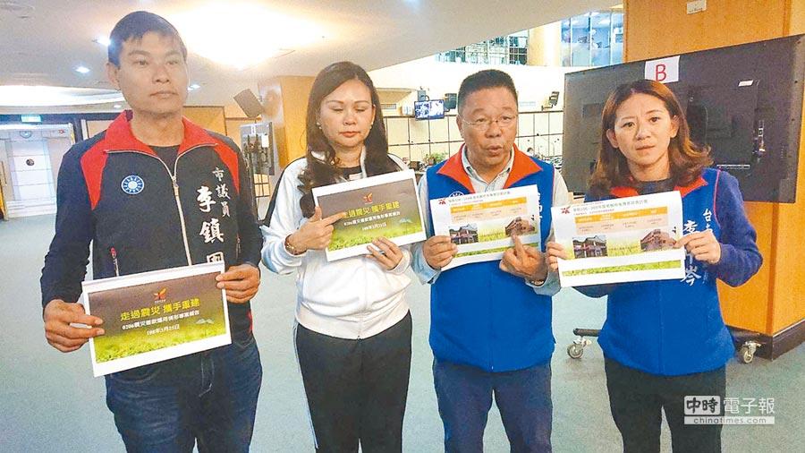 國民黨市議員李鎮國(左起)、林燕祝、蔡育輝與李中岑質疑地震善款未專款專用。(程炳璋攝)