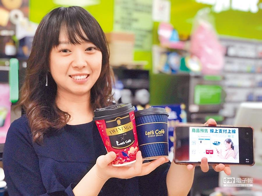 3月27日起,全家會員可使用My FamiPay線上支付,購買預售商品,在家就可以訂購咖啡寄杯,不須親跑門市。(全家提供)
