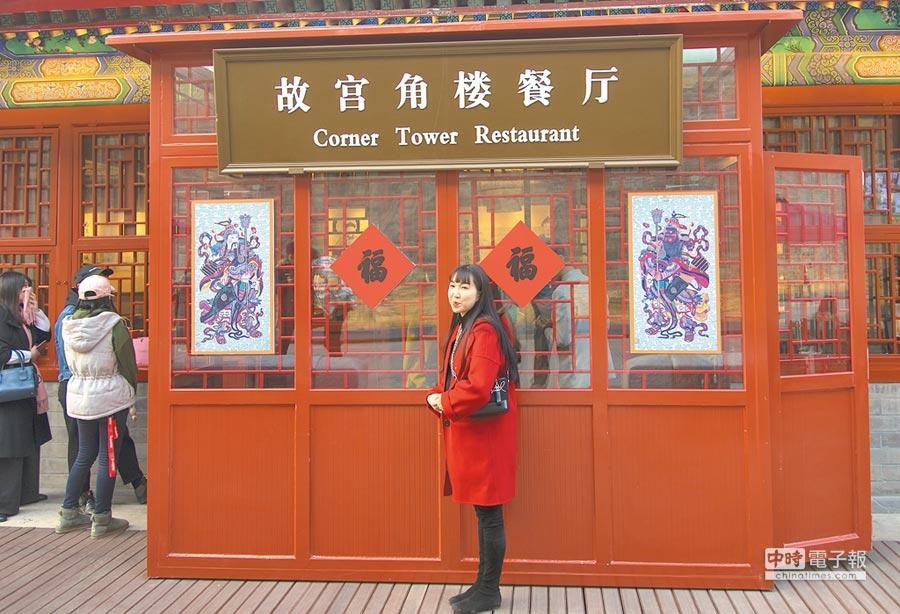 民眾至北京故宮角樓餐廳用餐。(取自微博@故宮角樓餐廳)