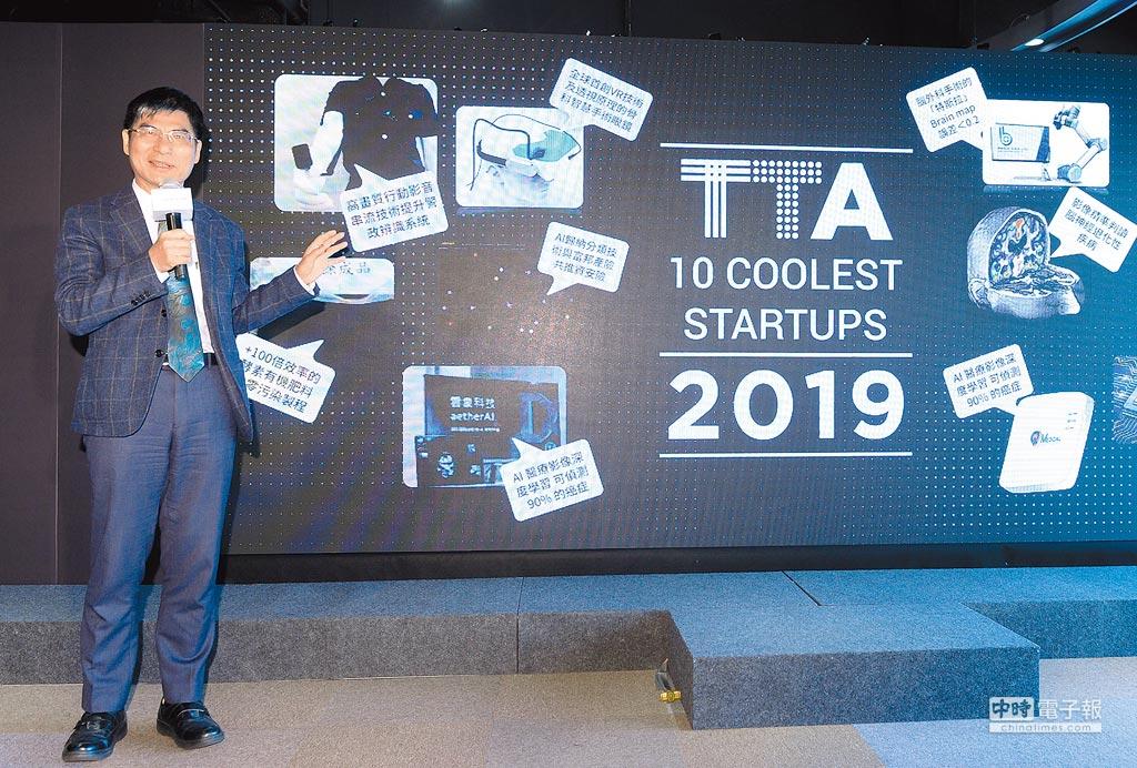 科技部長陳良基26日出席「台灣10家最酷科技新創」頒獎典禮,期望增加其吸引全球資金挹注的機會。圖/王德為