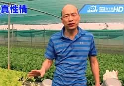 拚勁不變!兩年前影片曝光 韓國瑜助農始終如一