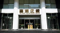 《金融股》台企銀私募50億元,國發基金每股11.95元認購