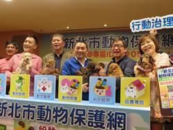 新北動物保護網@0585net上線 服務不間斷