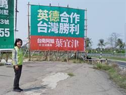 葉宜津投入立委黨內初選 喊「英德合作」拚團結