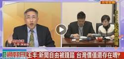 NCC開罰中天新聞 王丰:新聞自由被踐踏