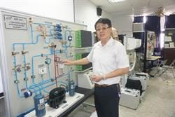 遠東科大冷凍空調學系 培養國內傳產人才