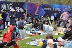 「精銳潮」千人野餐音樂會 體現戶外生活美學