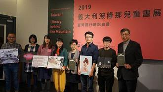 義大利波隆那兒童書展!台灣出版秀圖像創意