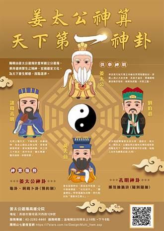 姜太公神算 天下第一神卦
