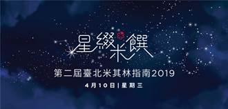 《產業》台北米其林必比登推介,今年24家夜市小吃入選