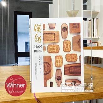 舊振南漢餅食譜 獲世界美食家大獎