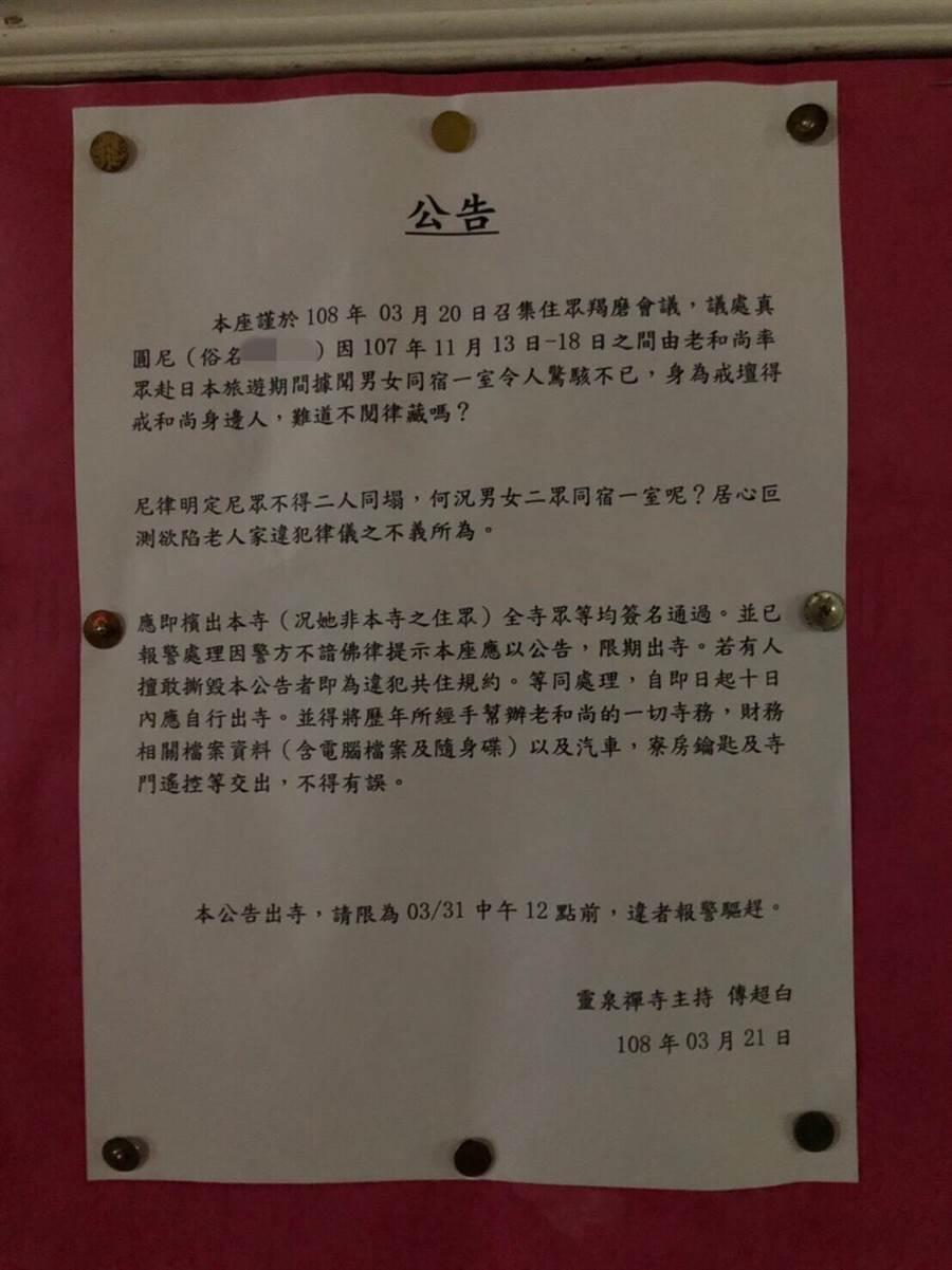 靈泉禪寺21日在寺內貼出公告指出,比丘尼與老和尚由日本共住一室,下令比丘尼應在31日前離開山門。(張穎齊攝)
