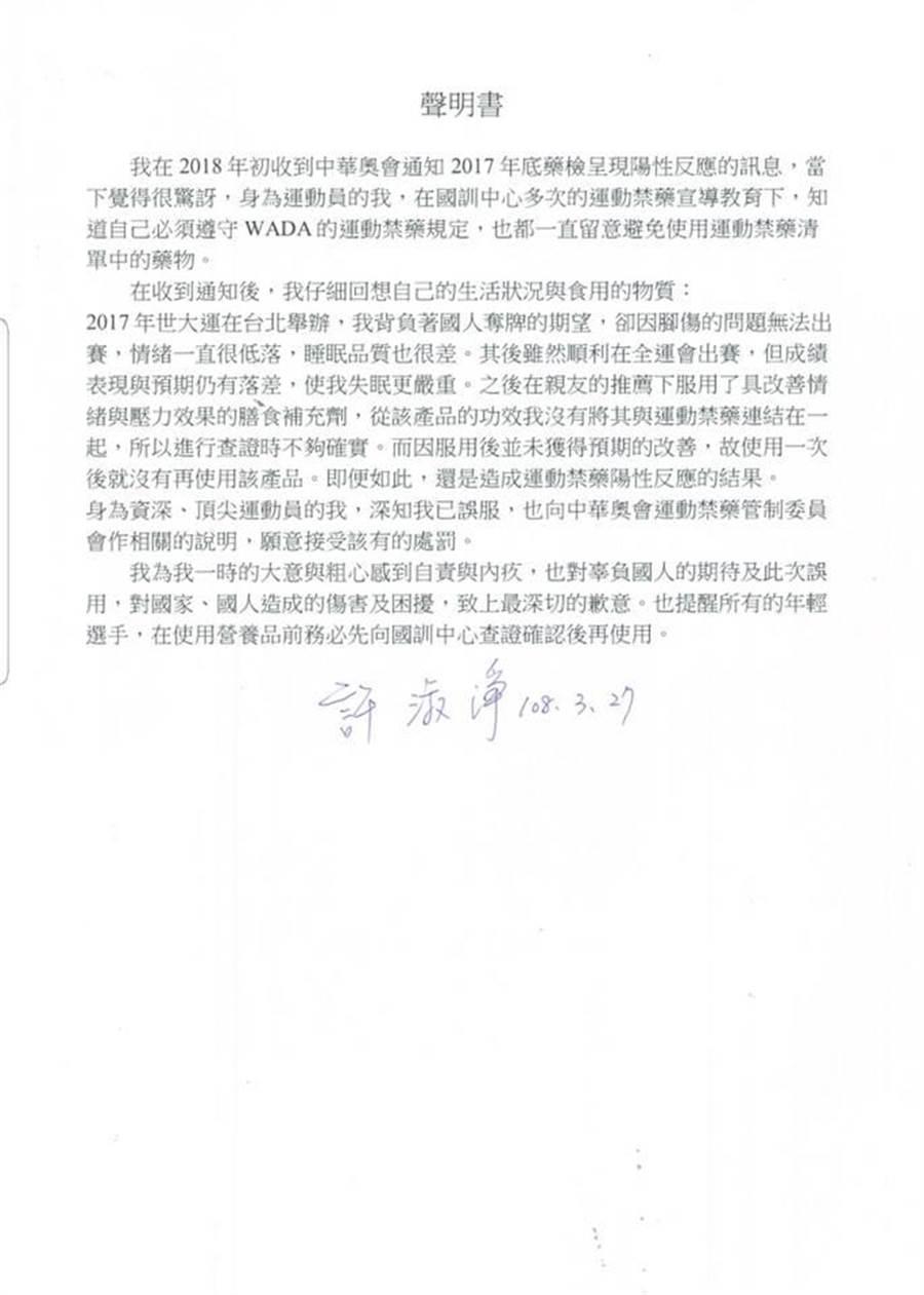許淑淨在臉書發聲明稿,對於自己的誤服禁藥而遭到禁賽,對國人深感抱歉。(摘自許淑淨臉書)