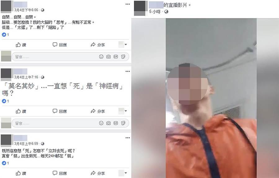 高男臉書不斷PO文洗版,今天更在台鐵車廂上直播,意圖模仿鄭捷無差別殺人。(圖/翻攝自臉書)