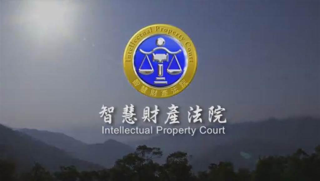 智慧財產法院示意圖。(翻攝智慧財產法院官網)