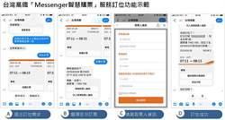 運輸業首例 高鐵開放Messenger購票