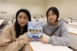 中原應華系學生發展創意教材 推廣華語到全球