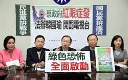 國民黨團:韓國瑜去中聯辦一堆議員跟 哪裡不公開?
