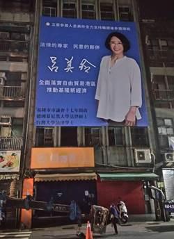 基隆議員掛巨型看板 挺韓國瑜選總統