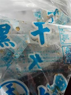 台中市抽驗清明食品2件豆干防腐劑超標