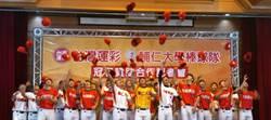 台灣運彩冠名贊助輔大棒球隊