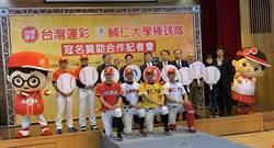 台灣運彩首次冠名 贊助大學棒球隊