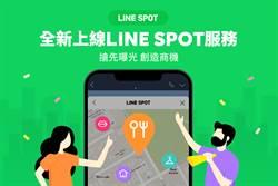 活絡商業合作 LINE將推新官方帳號與LINE SPOT服務