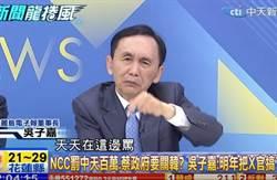 吳子嘉4字轟NCC!「曹長青天天罵台人為何不罰」